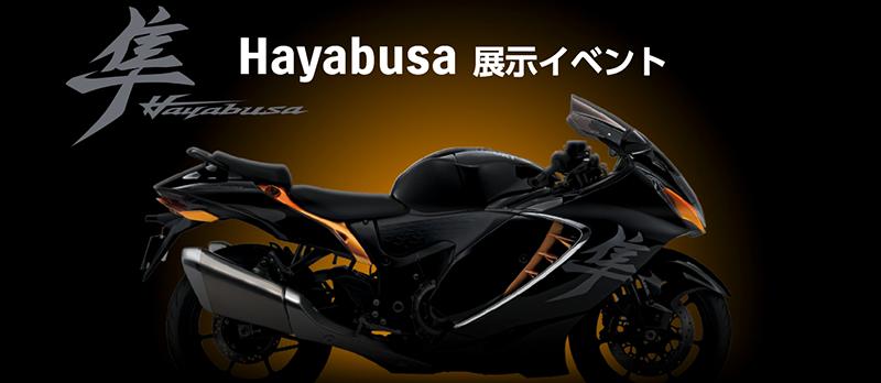 HAYABUSA展示イベント